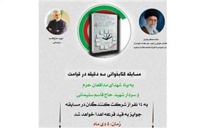 برگزاری مسابقه کتابخوانی به مناسبت سالگرد شهادت «شهید سلیمانی» در ملارد
