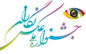 سومین جشنواره ملی عکس نگاران در سیستان و بلوچستان برگزار می شود