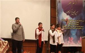 برگزاری جشنواره ترنم مهر در اداره کل آموزش و پرورش شهرستانهای استان تهران