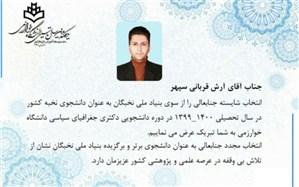 کسب جایزه تحصیلی بنیاد ملی نخبگان توسط دانشجوی اسلامشهری