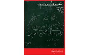 دومین شماره مجله الکترونیکی سازمان دانش آموزی شهر تهران منتشر شد