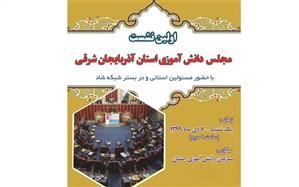 اولین نشست مجلس دانش آموزی آذربایجان شرقی در شبکه شاد برگزار می شود