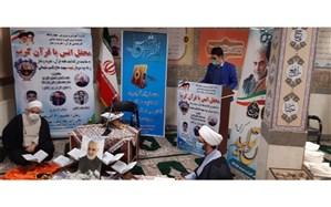 برگزاری محفل انس با قرآن باحضور قاریان فرهنگی و دانشآموزان برتر چهاردانگه
