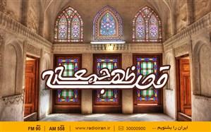 «قصه ظهر جمعه» با روایت تازه در رادیو  ایران
