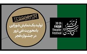 تولید یک نمایش شورایی با محوریت نفی ترور در جشنواره فجر