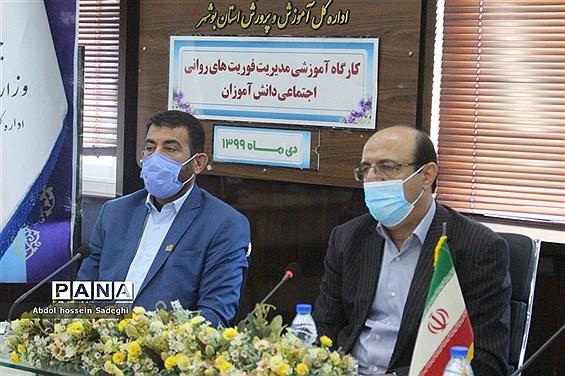 کارگاه آموزشی مدیریت فوریت های روانی _ اجتماعی آموزش و پرورش استان بوشهر