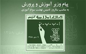 حاجی میرزایی: سوادآموزی را به یک مطالبه ملی و نیاز راهبردی جامعه تبدیل کنیم