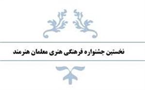 برگزاری نخستین جشنواره فرهنگی هنری معلمان هنرمند در مدارس ملارد