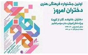 برگزاری اولین جشنواره فرهنگی هنری دختران امروز در مدارس