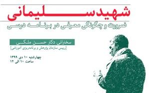 نشست مجازی «شهید سلیمانی، ضرورت و چگونگی معرفی در برنامه درسی» برگزار میشود