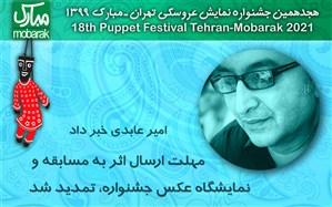 مهلت ارسال اثر به مسابقه و نمایشگاه عکس جشنواره نمایش عروسکی تمدید شد