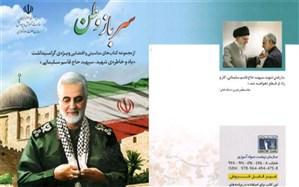 """مسابقه کتابخوانی """"سرباز وطن"""" برگزار میشود"""
