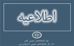 کتابخانههای عمومی در 13 شهرستان آذربایجانغربی میزبان اعضا خواهند بود
