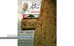 پخت نان رایگان در مناطق محروم استان کرمانشاه