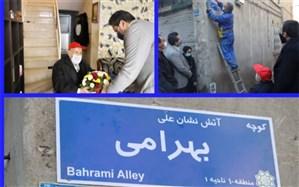 نامگذاری معبری در تهران به نام آتشنشان بازنشسته ایثارگر