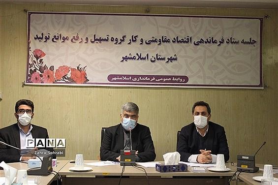 جلسه ستاد اقتصاد مقاومتی و کارگروه تسهیل رفع موانع تولید شهرستان اسلامشهر