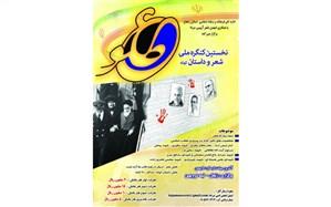 برگزاری نخستین کنگره ملی  شعر و داستان کوتاه طلوع