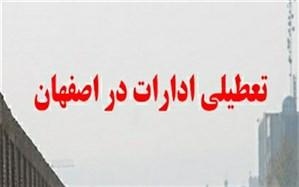 ادارات اصفهان فردا تعطیل است