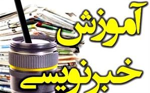آموزش خبرنویسی در شهرستان ملارد