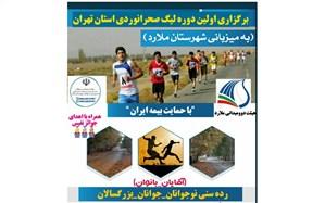 برگزاری  نخستین دوره لیگ صحرانوردی استان تهران برای اولین بار در ملارد
