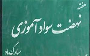 فعالان سوادآموزی استان بوشهر تجلیل شدند