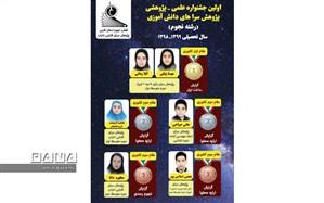 افتخار آفرینی دانشآموزان استان فارس در جشنواره کشوری نجوم