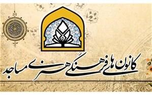 ۲۴۲ مجوز الکترونیکی برای کانونهای مساجد گیلان صادر شد
