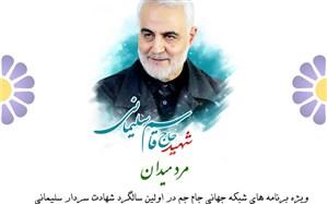 ویژه برنامه های شبکه جهانی جام جم به مناسبت ساگرد شهادت سردار دلها