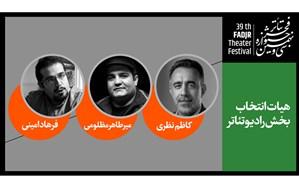 هیات انتخاب بخش رادیوتئاتر جشنواره تئاتر فجر معرفی شدند