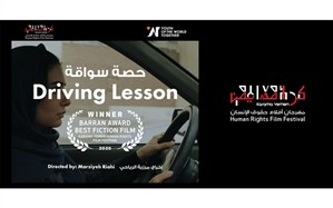 جایزه جشنواره فیلم حقوق بشر«کرامت»به کلاس رانندگی مرضیه ریاحی رسید