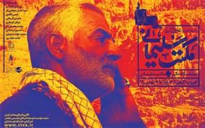 رونمایی از پوستر نمایشگاه سردار سلیمانی