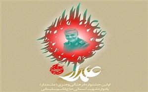 اسامی برگزیدگان اولین جشنواره فرهنگی هنری علمدار اعلام شد