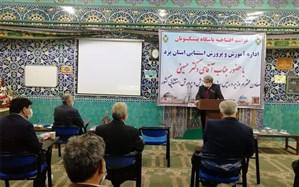 3 باشگاه پیشکسوتان آموزش و پرورش استثنایی در یزد افتتاح شد