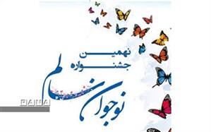 کسب رتبه سوم دانش آموزان شیروانی در نهمین جشنواره استانی نوجوان سالم