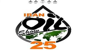 آغاز به کار بیست و پنجمین نمایشگاه بینالمللی نفت