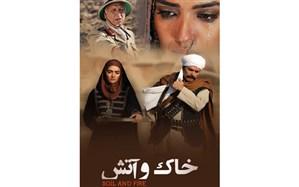 قصه «خاک و آتش» در شبکه پنج