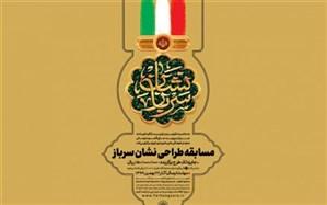 فراخوان مسابقه طراحی نشان «سرباز» منتشر شد