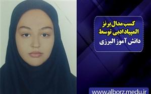 مدال برنز المپیاد ادبی کشور به یک دانش آموز البرزی  رسید