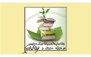 دستورالعمل «جشنواره تجربیات برتر مدارس در حوزه سنجش و ارزشیابی» ابلاغ شد
