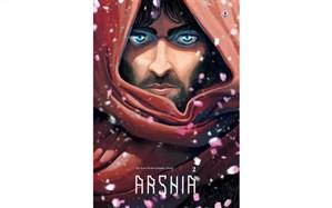 نسخه انگلیسی رمان گرافیکی «ارشیا2» منتشر شد