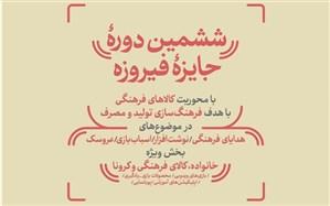فراخوان ششمین جشنواره کالاهای فرهنگی در گیلان منتشر شد