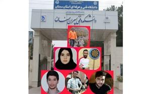 افتخارآفرینی اساتید و دانشجویان ورزشکار دانشگاه فنی و حرفه ای استان سمنان
