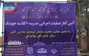 آیین خشت گذاری عملیات ۶ کلاسه دهستان خویدک در یزد برگزار شد