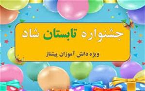 اعلام منتخبین جشنواره تابستانه شاد