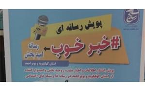 آغاز به کار پویش خبر خوب، رسانه امید بخش در استان کهگیلویه و بویراحمد