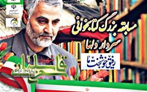 اعلام نتیجه مسابقه بزرگ کتابخوانی سردار دلها در شهرستان فاروج