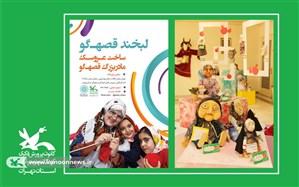 """دبیرخانه دائمی جشنواره """"لبخند قصه گو"""" تشکیل می شود"""