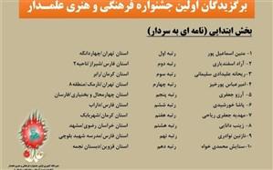 کسب رتبه برتر کشوری در جشنواره فرهنگی هنری علمدار