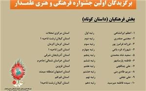 دبیر محلاتی رتبه اول کشوری اولین جشنواره فرهنگی هنری علمدار را کسب کرد