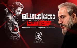 همکاری ساترا و موسسه بهمن سبز برای بستن سایتهای قاچاق کننده «دیدن این فیلم جرم است»